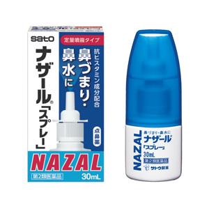 【第2類医薬品】ナザール「スプレー」ポンプ 30ml 10個 佐藤製薬