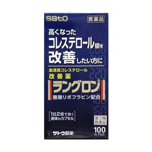 【第3類医薬品】ラングロン 100カプセル 3個 佐藤製薬