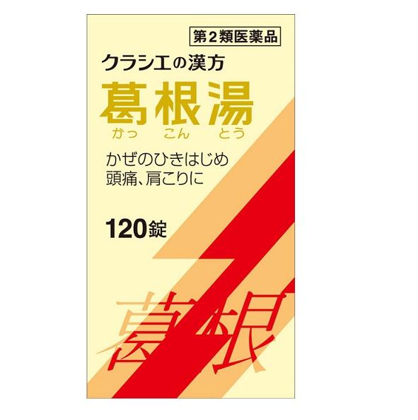 【第2類医薬品】葛根湯エキス錠クラシエ 120錠 5個 クラシエ薬