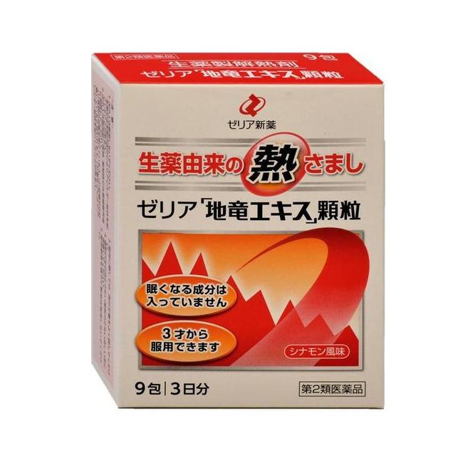 【第2類医薬品】ゼリア地竜エキス顆粒 9包 10個 ゼリア新薬