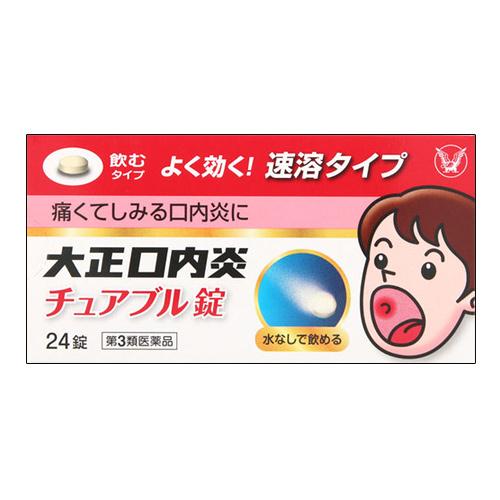 【第3類医薬品】大正口内炎チュアブル錠 24錠 10個 大正製薬