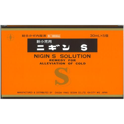 【指定第2類医薬品】 新小児用ニギンS 30ml×5個×10個  中外医薬生産