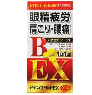 【第3類医薬品】アインゴールドEX 200錠 5個 小林薬品工業
