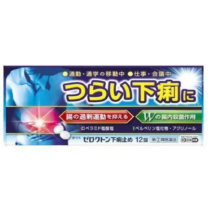 【指定第2類医薬品】ゼロクトン下痢止め 12錠 10個 JPS(ジェーピーエス)製薬