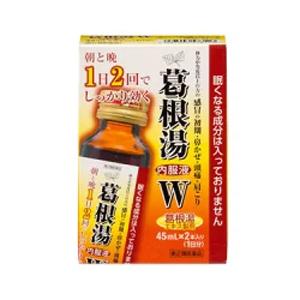 【第2類医薬品】葛根湯内服液W 45mL×2本 20個 日野薬品工業