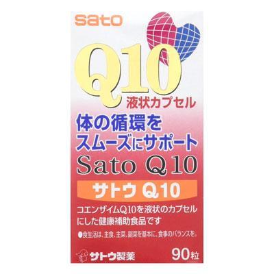サトウQ10 90粒 2個 佐藤製薬
