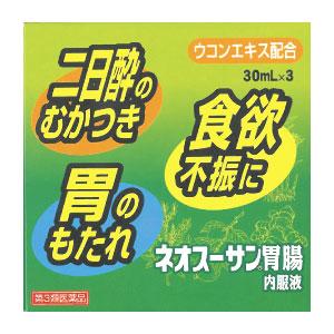 【第3類医薬品】ネオスーサン胃腸内服液「30ml×3」 20個 中外医薬生産株式会社