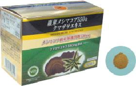 廣東メシマコブ550&クマザサエキス 2g×30包  3個  明治薬品 ★送料・代引き手数料無料★