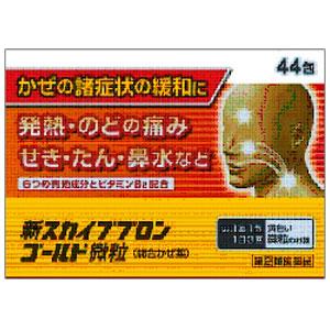 第(2)類医薬品 新スカイブブロンゴールド微粒 44包 10個 米田薬品