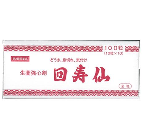 【第2類医薬品】 回寿仙 100粒 2個 昭和化学 ★送料・代引き手数料無料★