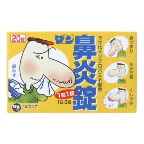 【第2類医薬品】ダン鼻炎錠 20錠 10個  ダンヘルスケア株式会社