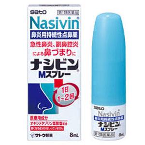 【第2類医薬品】ナシビンMスプレー 8ml 20個 佐藤製薬 ★送料・代引手数料無料★