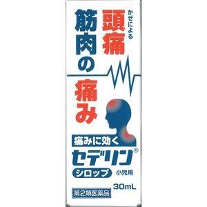 【第2類医薬品】セデリンシロップ 小児用 30mL 20個 日野薬品工業