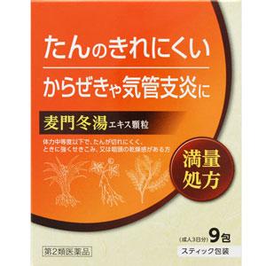 【第2類医薬品】麦門冬湯エキス顆粒KM(分包)9包 10個 北日本製薬