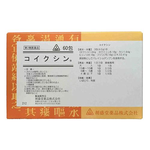 【第2類医薬品】300包(60包×5箱) 剤盛堂薬品 ★送料・代引手数料無料★