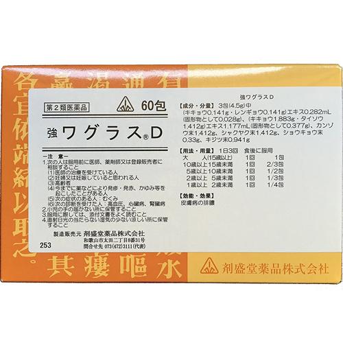 【第(2)類医薬品】強鎮咳散 60包 1個 剤盛堂薬品