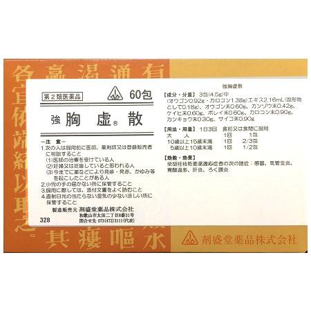 【第2類医薬品】強胸虚散 60包 1個 剤盛堂薬品