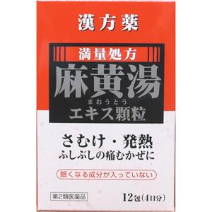 【第2類医薬品】麻黄湯エキス顆粒A 12包 10個 薬王製薬 ★発送まで1週間前後★
