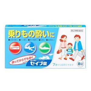 【第2類医薬品】セイブ錠 8錠 10個   小林薬品工業