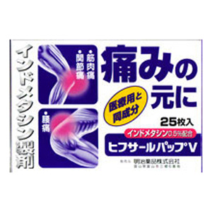 【第2類医薬品】ヒフサールパップV 25枚入 24個(1ケース)明治薬品★送料・代引手数料無料★