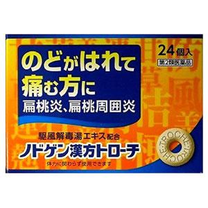 【第2類医薬品】ノドゲン漢方トローチ 24個入り 10個 発送まで1週間前後