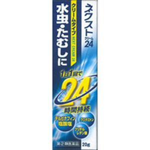 【第(2)類医薬品】ネクストクリーム24 20g 10個 新生薬品