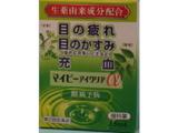 【第2類医薬品】マイビーアイクリアα 15mL 13個 ゼネル薬品