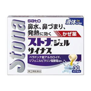 【第2類医薬品】ストナジェルサイナス 30カプセル 5個 佐藤製薬