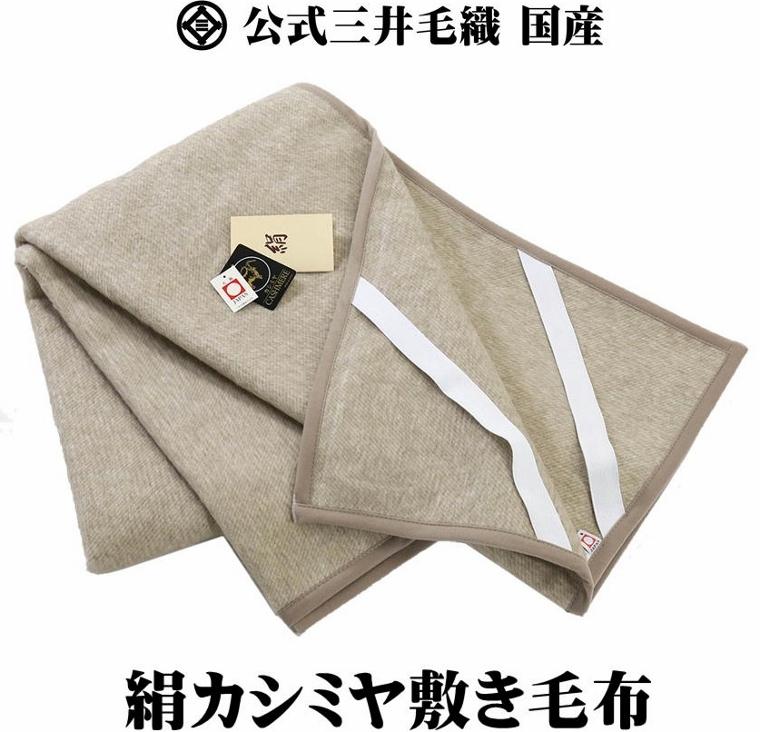 ダブルサイズ 敷き毛布 シルク カシミヤ敷き毛布 140x200cm 公式三井毛織 日本製 送料無料 MX989W