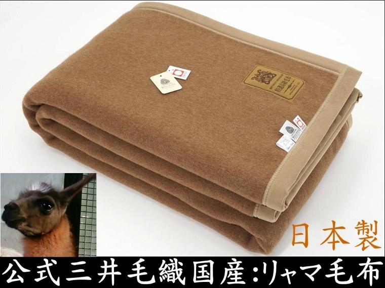 国産 毛布 ダブル プレミアム リャマ 毛布 (毛羽部) ウールマーク付き たて糸 綿糸 ダブル 公式 三井毛織 日本製 送料無料
