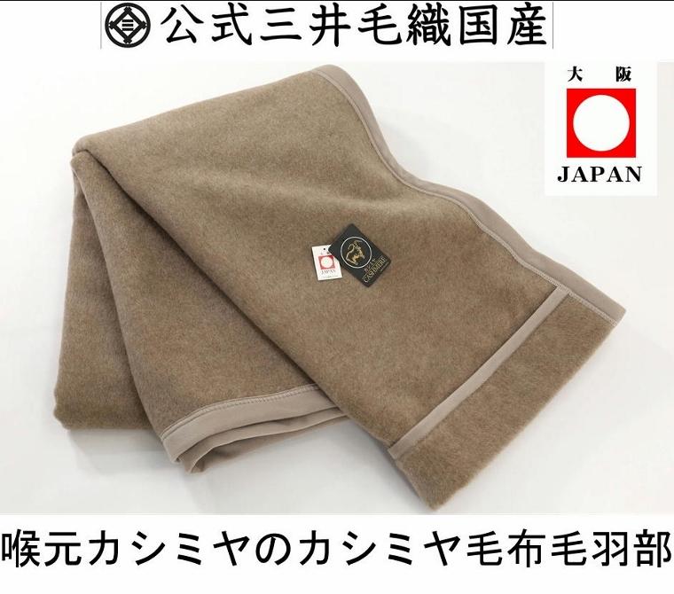 カシミア カシミヤ毛布(毛羽部) シングルサイズ 140x200cm 公式三井毛織国産 ウールマーク付き 二重織り毛布