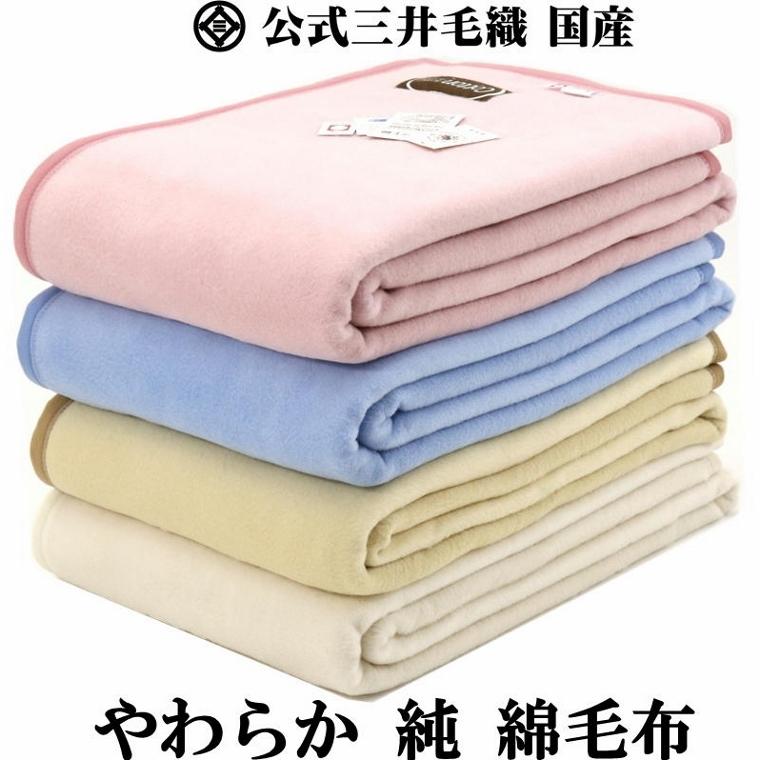 クイーン やわらか 純 綿毛布 綿100% 二重織り毛布 公式三井毛織 国産【色】ナチュラルホワイト 送料無料