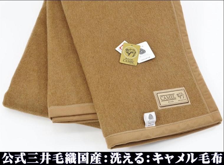 シングル 三井毛布 洗える プレミアム キャメル毛布 暖かい二重織り毛布 140x200cm ウールマーク付 防虫加工毛布