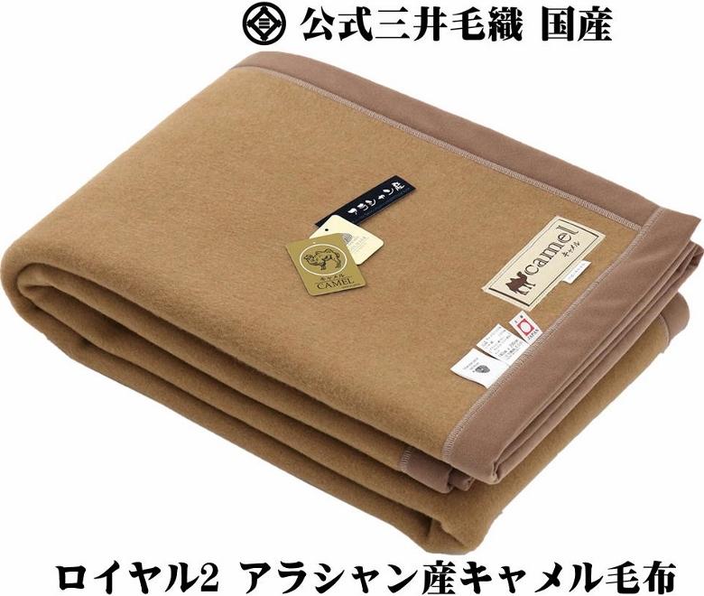 ロイヤル2 キャメル毛布(毛羽部) シングル アラシャン産キャメル毛布 公式三井毛織 国産 送料無料