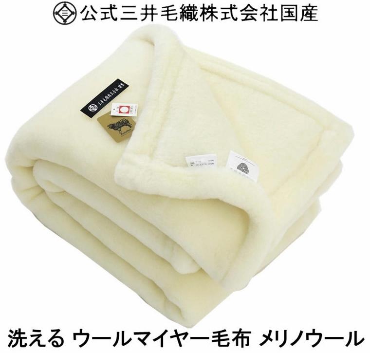 入荷しました/掛け ダブル メリノ ウール マイヤー 毛布 洗える 日本製 送料無料
