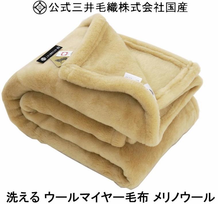 再入荷/掛け ダブルサイズ ベージュ色 メリノ ウール マイヤー 毛布 洗える 日本製 送料無料