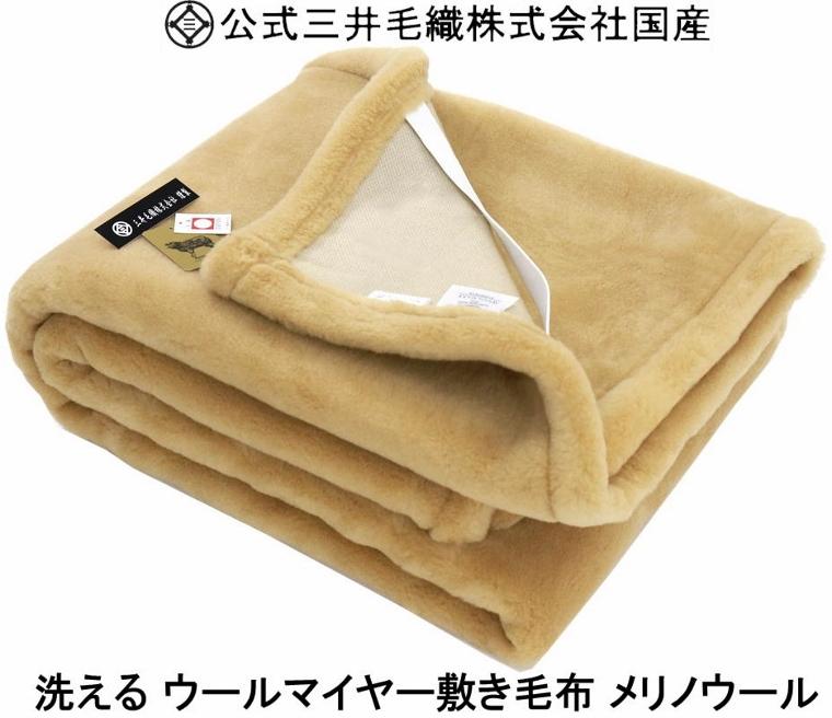 敷毛布パット シングルサイズ ベージュ色 メリノ ウールマイヤー毛布 洗える 日本製 送料無料