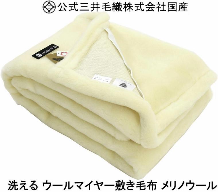 再入荷/敷毛布パット シングルサイズ ホワイト色 メリノ ウールマイヤー毛布 洗える 日本製 【送料無料】