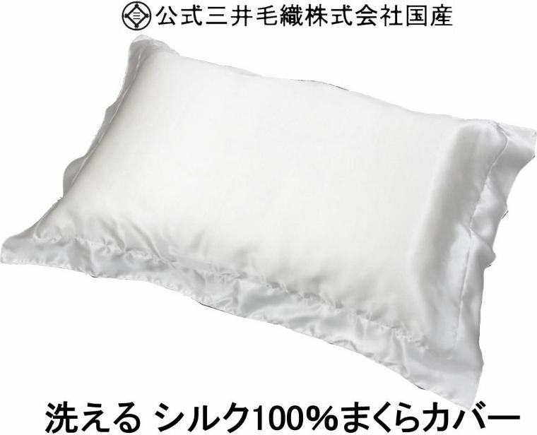 再入荷/洗える お得な シルク 枕 カバー 2枚組 43x63cm まくらカバー 三井毛布 国産 2枚組 たて糸横糸シルク100% 無染色