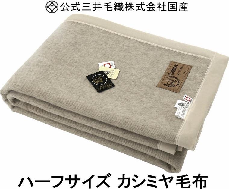 ハーフ 小判 カシミヤ100%毛布 100x140cm たて糸ウール採用 公式 三井毛織国産 送料無料 A720