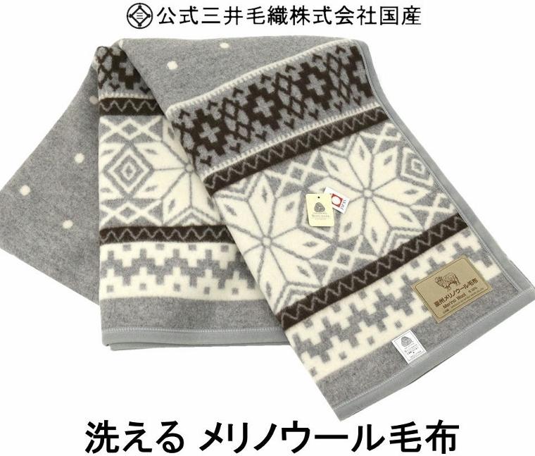 公式三井毛織洗えるメリノウール毛布(雪柄)シングルサイズウールマーク付日本製グレー色二重織り毛布【autumn_D1810】EMK108