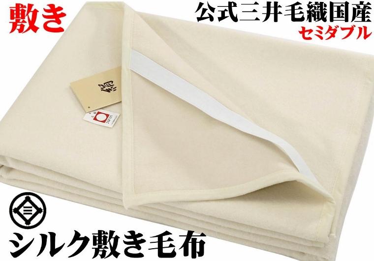 セミダブル 洗える シルク 敷き 毛布 パット 二重織り敷き毛布 公式 三井毛織 国産 送料無料