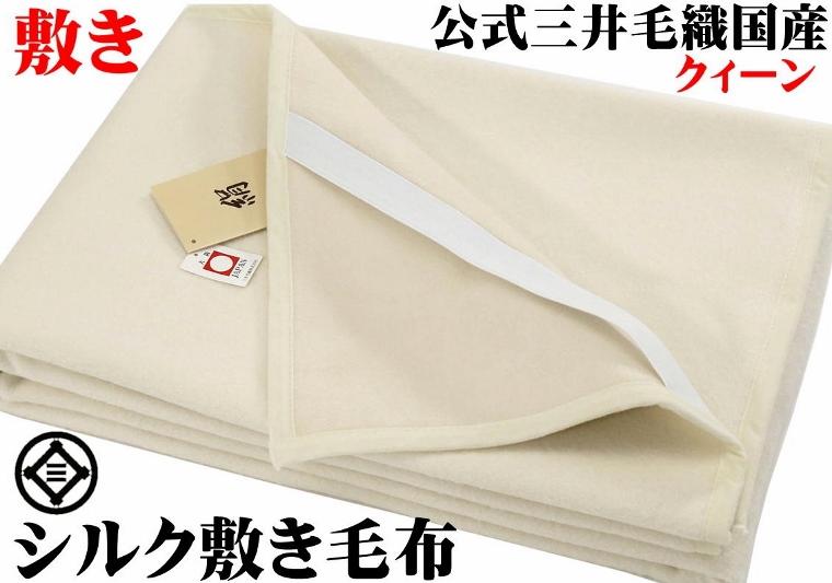 クイーンサイズ 洗える シルク 敷き毛布パット 二重織り敷き毛布 公式 三井毛織 国産 送料無料