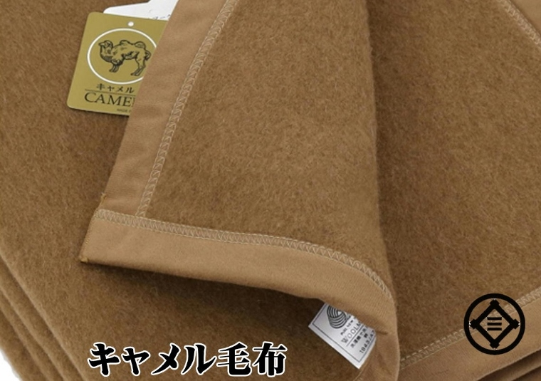 洗える 毛布 キャメル毛布 クイーンロングサイズ 210x230cm 二重織り毛布 公式 三井毛織 送料無料 J3809QL
