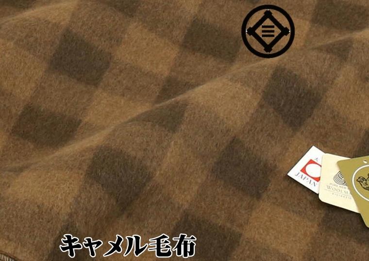 毛布ひざ掛け公式三井毛織洗えるキャメル毛布膝掛クオーターサイズ国産70x100cm送料無料