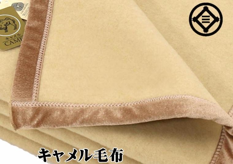 ダブル 洗える プレミアム キャメル 毛布 【ダブルサイズ180x210cm】J831 送料無料