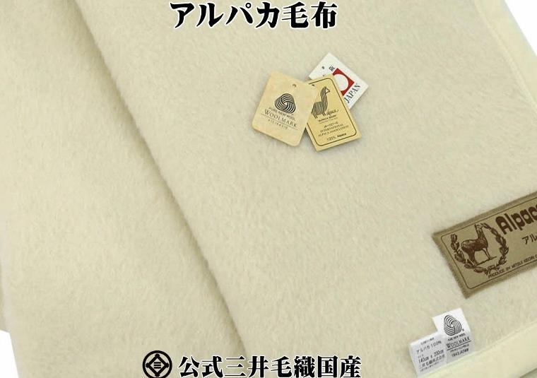 再入荷/ホワイト アルパカ毛布 ダブルサイズ 公式三井毛織 日本製 ウールマーク付き 送料無料 ナチュラル天然色