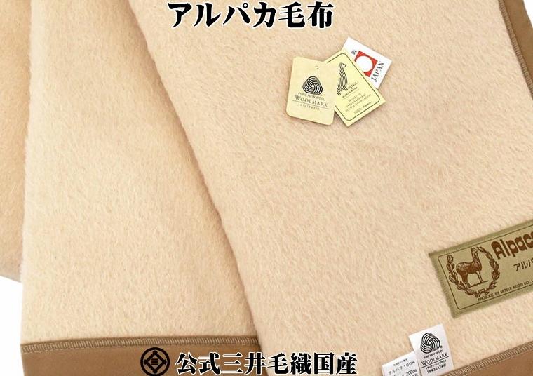 スーパー アルパカ毛布 ホワイトアルパカ採用 ダブルサイズ 公式三井毛織 日本製 ウールマーク付き 送料無料 ベージュ色