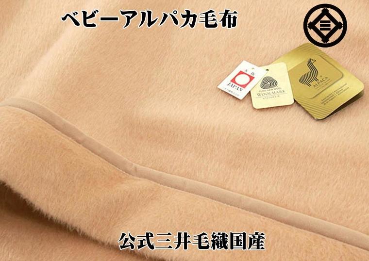 セミダブル ベビー アルパカ毛布 襟元折り返し毛布 公式 三井毛織 国産 送料無料 ベージュ色