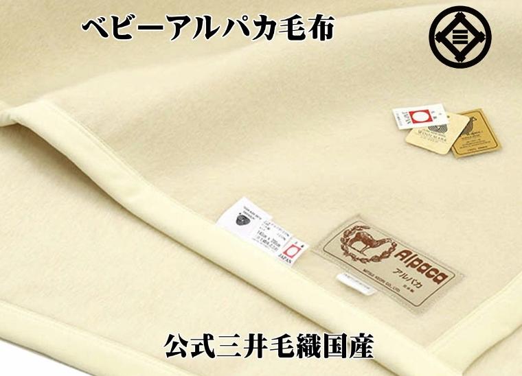 ワイドロングサイズ 大判 ベビー アルパカ毛布 ウールマーク付き 公式 三井毛織 国産 送料無料 KB828